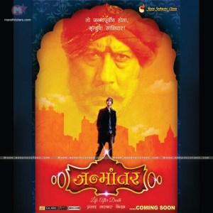 Janmantar Marathi Movie
