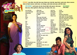 Baila ho baykola kho Cast and Crew