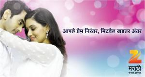 Zee Marathi Serial Radha Hee Baawri