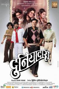 Duniyadari Marathi Movie Poster