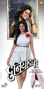 Sai Tamhankar in Movie Duniyadari