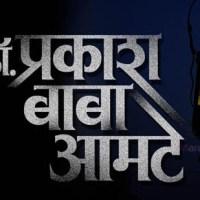 DR.PRAKASH BABA AMTE -The Real Hero (2014)