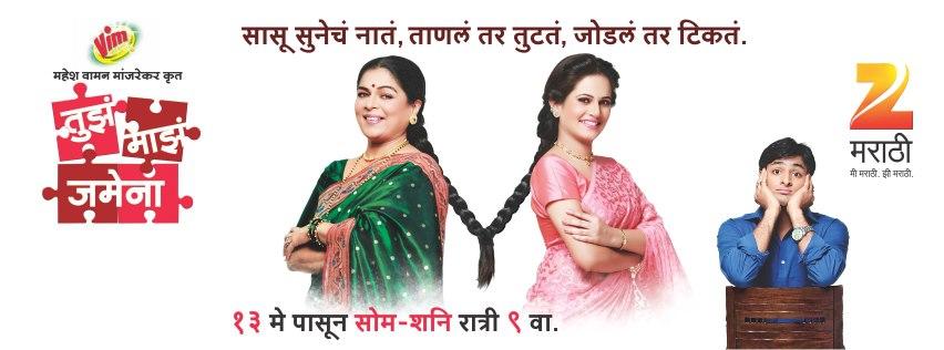 Tuza Maza Jamena Zee Marathi New Serial Cast,Story,Actress ...