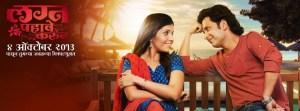 Lagna Pahave Karun Marathi Film