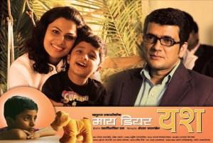 My Dear Yash Marathi Movie