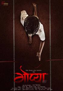 Gopya Marathi Movie Poster