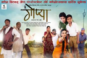 Gopya Marathi Movie