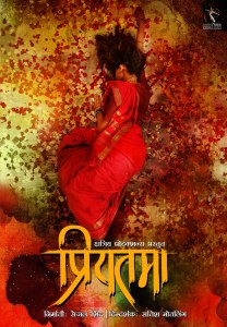 Priyatama Movie Poster