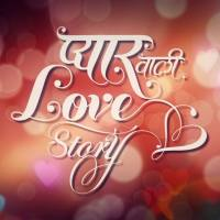 Pyaar Vali Love Story (2014)