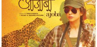 Ajoba Marathi Movie Review