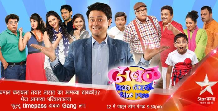 Dhabal Ek Taas Timepass Star Pravah Serial