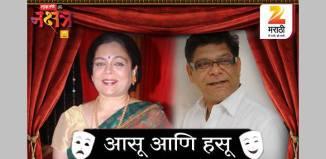 Asu Ani Hasu Marathi Natak