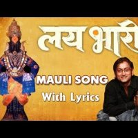 Mauli Song With Lyrics |  Lai Bhaari | Ajay Atul