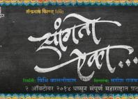 Sanngto Aika Marathi Movie
