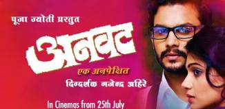 Anvat Marathi Movie