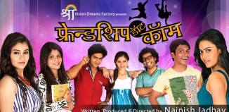 Friendship Dot Com Marathi Movie