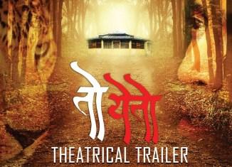 To Yeto marathi movie trailer Trailer