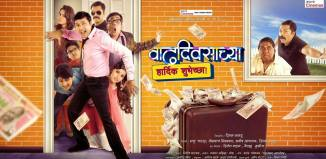 Vaadhdivsachya Haardik Shubhechcha Marathi Movie Photos Poster Images