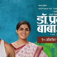 DR.PRAKASH BABA AMTE -The Real Hero (2014)