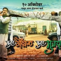 Punha Gondhal Punha Mujra - Trailer