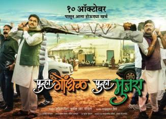 Punha Gondhal Punha Mujra Marathi Movie