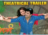 Chintamani Theatrical Trailer