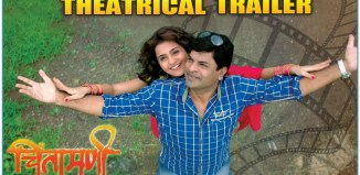 Chintamani Theatrical Trailer