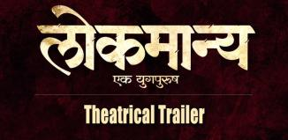 Lokmanya Ek Yugpurush - Marathi Movie Theatrical Trailer