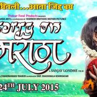 Trailer : 'Carry on Maratha' is an inter-linguistic love story