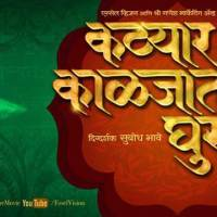 Katyar Kaljat Ghusali | Marathi Movie