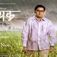 Mahanayak Vasant Tu (Marathi Movie) Trailer