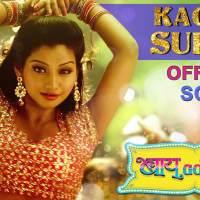 Kachho Supari (Marathi Song) Bai Go Bai