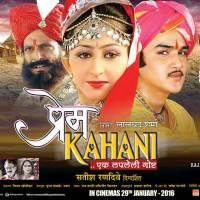 Prem Kahani (2016) - Marathi Movie