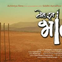 Well Done Bhalya – An inspirational Movie for Young Generation