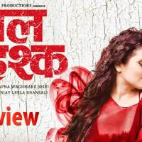 Laal Ishq Review : Poorly made romance murder mystery