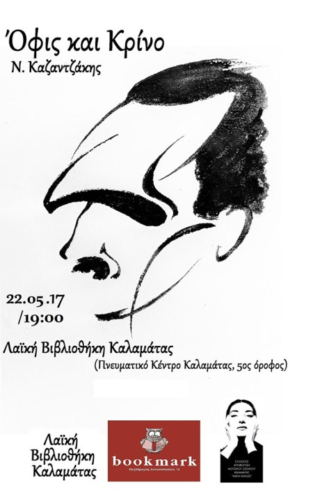 The serpent and the lily, a reading on the book of the great N. Kazantzakis at the Public Library of Kalamata.