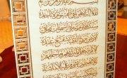 ayat-al-korsi