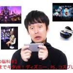 【VRの脳科学】ここまでキタVR!ディズニー、PS、コスプレ、アダルト・・・