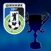 Кубок-Шинника