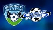 Новосибирск - УОР