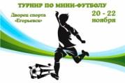 Турнир по мини футболу-2