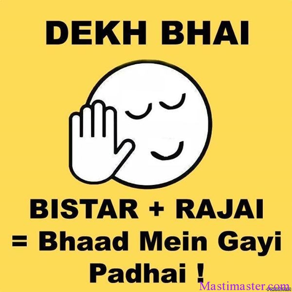 Funny Wallpaper Quotes About Single Dekh Bhai Funny Comments Pics Awesome Dekh Bhai Images