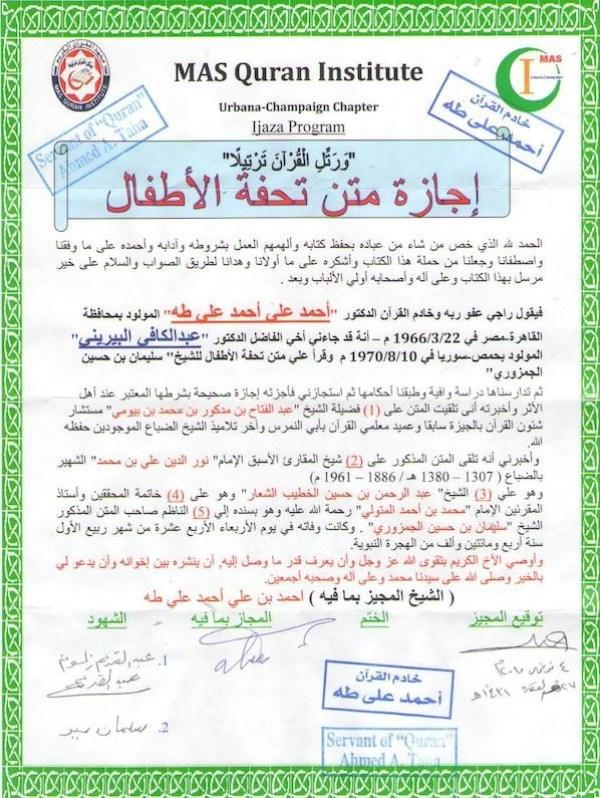 Ijaaza-Tuhfa-Abdelkafi-Signed-Stamped