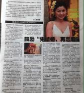 Singapore Lian He Zao Bao Newspaper Article