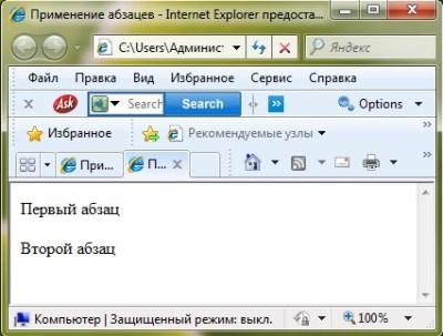 Как сделать отступы абзацев в html