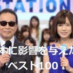 日本に影響を与えた曲ベスト100