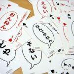 関東人が使う関西弁ランキングの1位は「アカン」 関西弁の上手い俳優は?