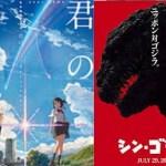 日本映画歴代興行収入ランキング|君の名は。シン・ゴジラの大ヒットで東宝の業績が過去最高?