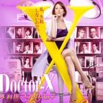 ドクターX大門未知子役の米倉涼子のドラマ衣装やバッグのブランドや購入先は?