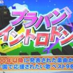 甲子園応援曲のベスト9(クイズ・ドレミファドン!2016より)